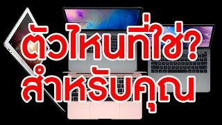 Macbook รีวิวทุกโมเดล (MacbookPro, Macbook Air, Macbook) ฉบับดูจบแล้วซื้อถูกเลย !!   KP   KhuiPhai