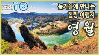 국내여행 다큐 강원도 영월 여행 / 대한민국 테마여행 …