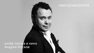 мнедомойпора Актёр Андрей Носков озвучил историю выпускника из детского дома