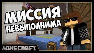 МИССИЯ НЕВЫПОЛНИМА [Карты для MineCraft]