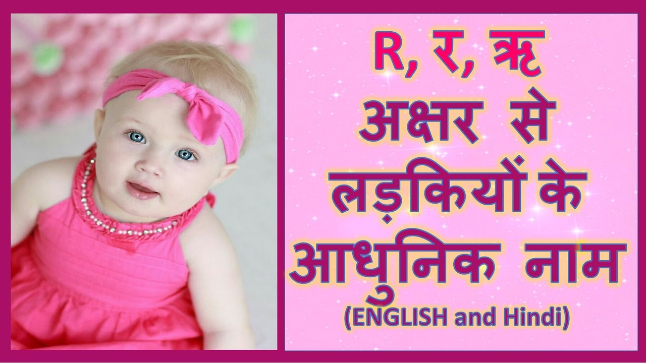 Download Latest and Modern Girls Name with (R) | (र, ऋ) अक्षर से लड़कियों के आधुनिक नाम अर्थ सहित - 2021