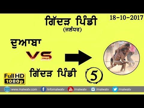 GIDDER PINDI (Jalandhar) KABADDI - 2017 ● DOABA vs GIDDER PINDI  ● FULL HD ● Part 5th