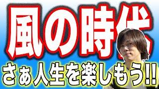 目覚めよ日本人 vol.29「風の時代。さぁ人生を楽しもう!!」