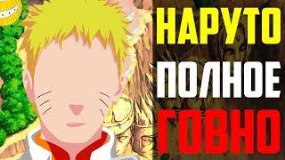 нАРУТО ГОВНО !?  Наруто обзор  Наруто говно или шедевр ?  Наруто  Naruto