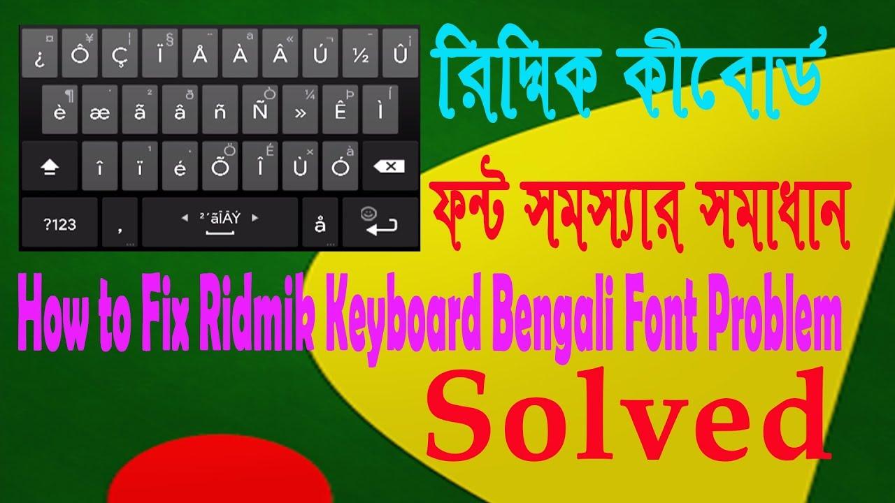 to wear - Stylish bengali font for bangla word video