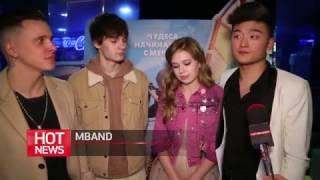 HOT NEWS  MBAND и другие звезды на премьере фильма  Балерина