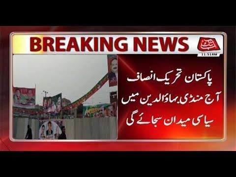 PTI All Set Political Rally in Mandi Bahauddin