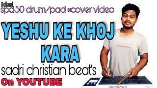 YESHU KE KHOJ KARA//sadri christian song//spd30 #cover drummer raj