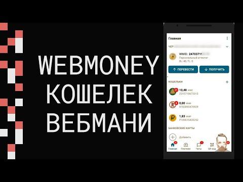 Как пользоваться электронным кошельком ВЕБМАНИ (WEBMONEY) с телефона