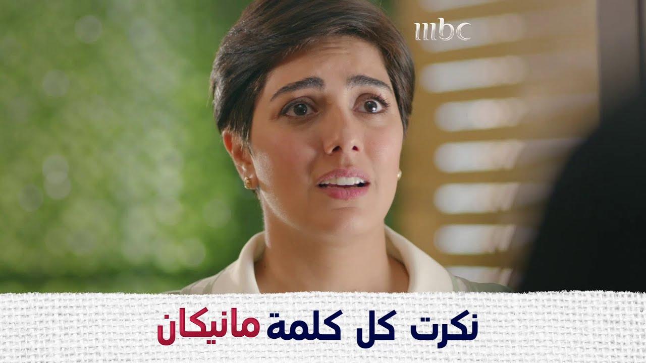 تجنّن طريقتها! مجرّد خواطر وإسم جابر طلع صدفة شلونها بالكذب؟ #مانيكان #MBC1