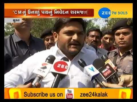 Gujarat is running out of water due to govt's incapability: Hardik Patel - Zee 24 Kalak