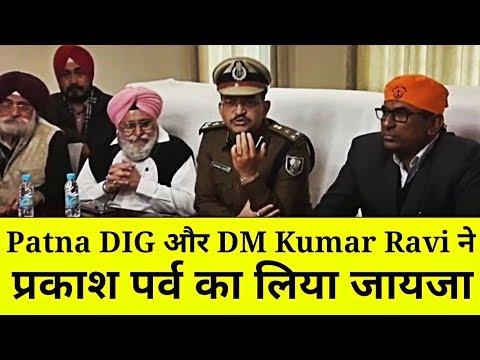 Patna Sahib Prakash Prav का जायजा लेने पहुंचे Patna DIG Rajesh Kumar और DM Kumar Ravi