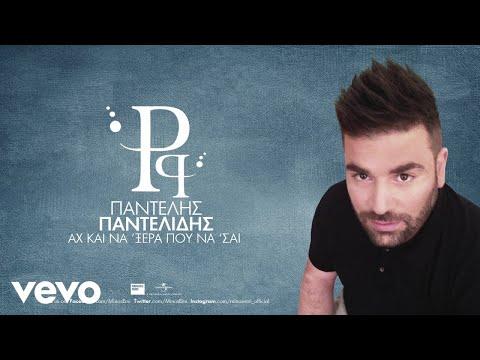Pantelis Pantelidis - Ah Ke Na 'Xera Pou Na 'Se (Audio)