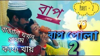 Bap Pola (Part-2) | New Bangla Fanny Natok | New Fanny Video 2019 | The Abcd Ltd