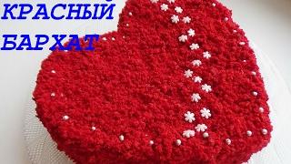 Красный Бархат красивый и вкусный торт ко дню всех влюбленных