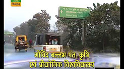 Popular Videos - Pantnagar & G. B. Pant University of Agriculture and Technology