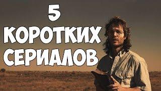 5 коротких сериалов, которые стоит посмотреть каждому
