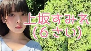 上坂すみれの幼女ボイス(6歳)が素晴らしいと話題に 上坂すみれ 検索動画 12
