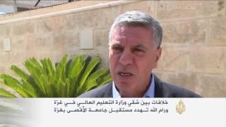 خلاف بين شقي وزارة التعليم العالي بغزة ورام الله