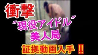 【関連動画】 【フライデー】枕営業と美人局の疑いで逮捕の可能性も!証...