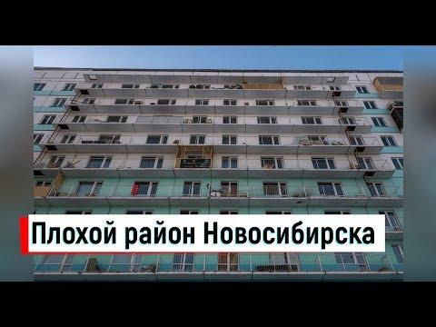 ????????ОПАСНЫЙ район Новосибирска.Города России.Путешествие по Сибири.