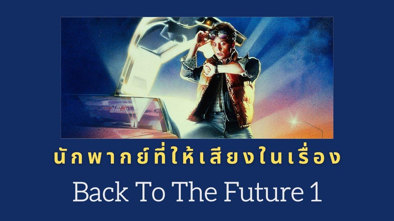 นักพากย์ที่ให้เสียงในเรื่อง Back To The Future  1