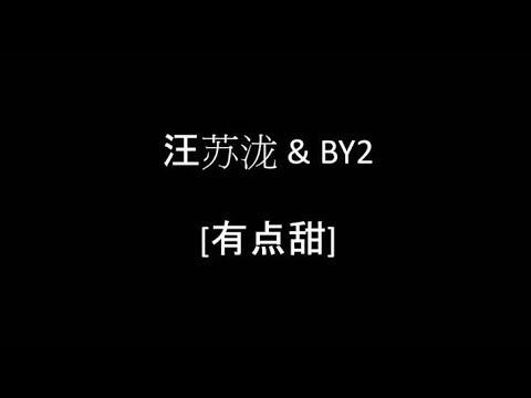汪苏泷 [有点甜] 歌词