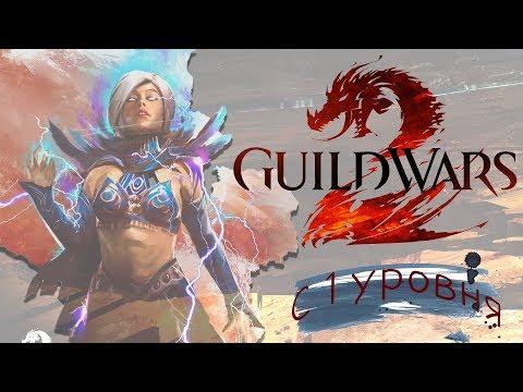 "✳️ Guild Wars 2 ✳️ от ""А""⭐️ до ⭐️ ""Я"". thumbnail"