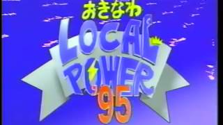 Okinawa Local Power 95, Taste of my House QAB TV 1995.8.13 Ibrahim ...