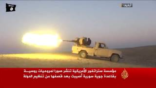 ستراتفور: تنظيم الدولة يقصف مروحيات روسية بحمص