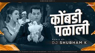 Kombadi Palali Marathi Song - Kombadi Palali   DJ Shubham K   Mavala Mi Mard Gadi G   कोंबडी पळाली