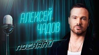 Алексей Чадов о самом ярком дне рождения, и собственном бойцовском клубе