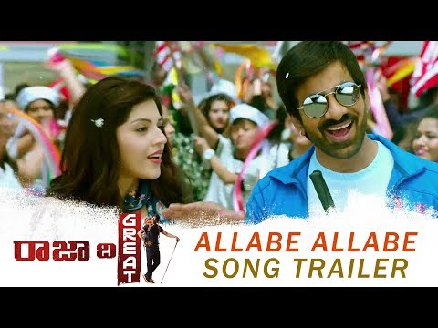 Alabe Alabe Video Song Trailer - Raja The Great Songs | RaviTeja, Mehreen, Anil Ravipudi