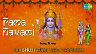 Prabhuji Tumi Dao Darshan | Ram Navami Special | Bengali Song | Sandhya Mukherjee