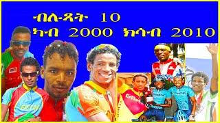 cinema semere sport news today    Eritrean cycling Top ten