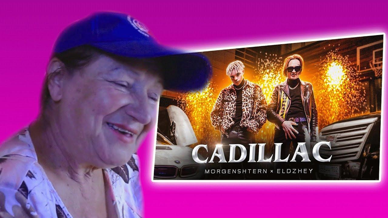 Реакция Бабушки на MORGENSHTERN & Элджей - Cadillac (СЛИВ КЛИПА, 2020)