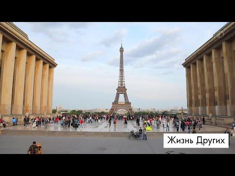 Париж. Жизнь других. Выпуск от 16.06.2019