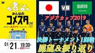 アジア杯決勝トーナメント1回戦!日本代表vsサウジアラビア代表戦を展望&振り返り 視聴者と盛り上がるLIVE番組|#みんなのコメスタ(1月21日)