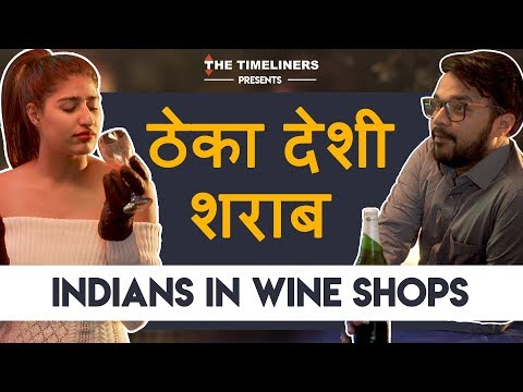 Theka Desi Sharaab   Indians In Wine Shops   The Timeliners