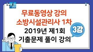 (무료 동영상 강의) 소방시설관리사 2019년 1차 기…