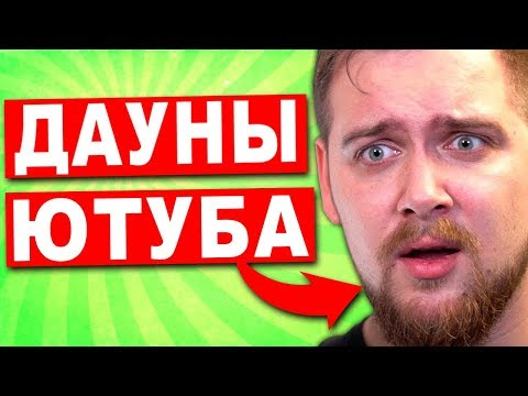 ДАУНЫ ЮТУБА - ТИМУР СИДЕЛЬНИКОВ (Игровой Компьютер 240 FPS)