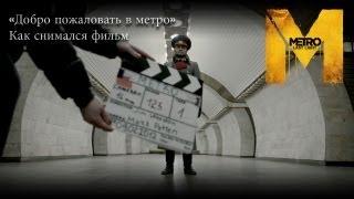 Добро пожаловать в метро - Как снимался фильм