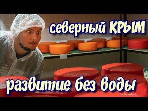 Северный Крым. Развитие без воды. Откуда Молоко? Ферма. Сыроварня.Долина легенд.Производство в Крыму