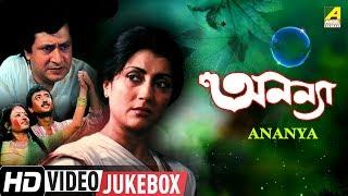 Ananya   Bengali Movie Songs Video Jukebox   Aparna Sen, Ranjit Mallick, Joy Banerjee