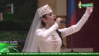 В Новосибирске отметили юбилей Ингушетии.