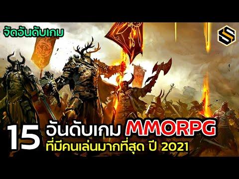 15 อันดับ เกมออนไลน์ MMORPG ที่มีคนเล่นมากที่สุด ในปี 2021  [TOP MMOS IN 2021]