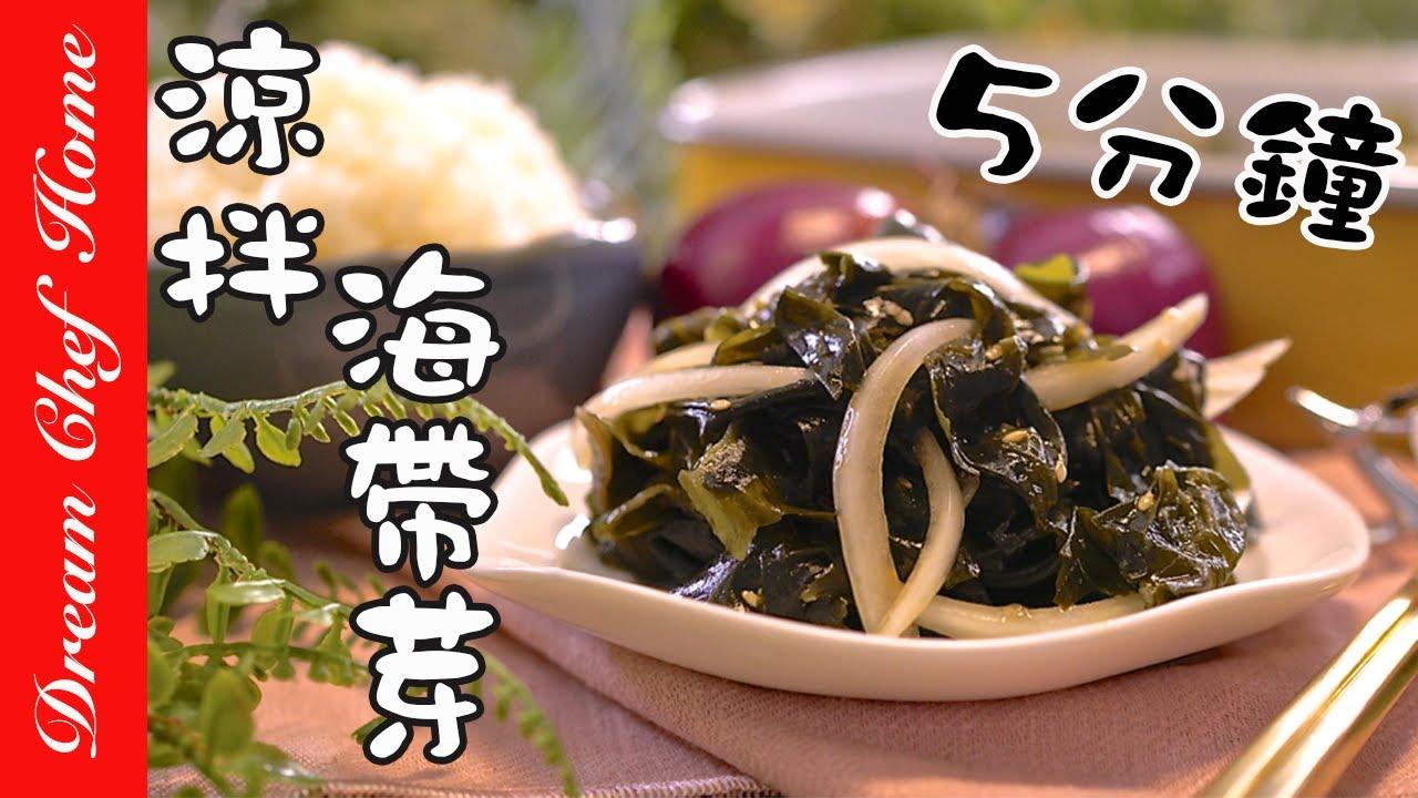 清爽開胃【涼拌海帶芽】,5分鐘搞定的美味!保證不失敗 Seaweed Salad | 夢幻廚房在我家 ENG SUB
