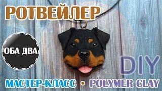 Ротвейлер из полимерной глины • мастер-класс • polymer clay • DIY