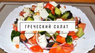 Греческий салат - веганский рецепт | VolkoMolko