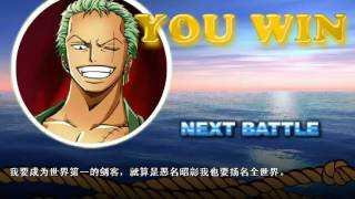 Game One Piece Vs Fairy Tail 0.9 (Zoro2Y)